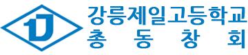 강릉제일고등학교총동창회